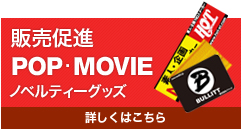 �̔����i POP�EMOVIE �m�x���e�B�[�O�b�Y